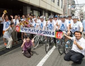 Peace Bike 1
