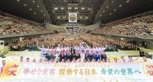 世界平和統一家庭連合出帆記念大会・全体写真
